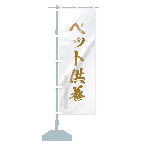 のぼり ペット供養 のぼり旗のデザインBの設置イメージ