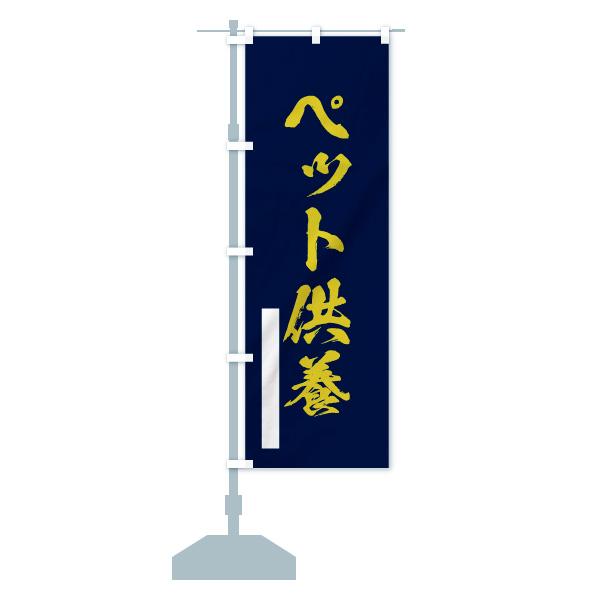 のぼり ペット供養 のぼり旗のデザインCの設置イメージ