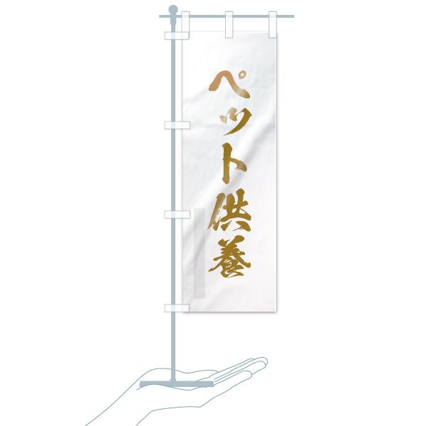 のぼり ペット供養 のぼり旗のデザインBのミニのぼりイメージ