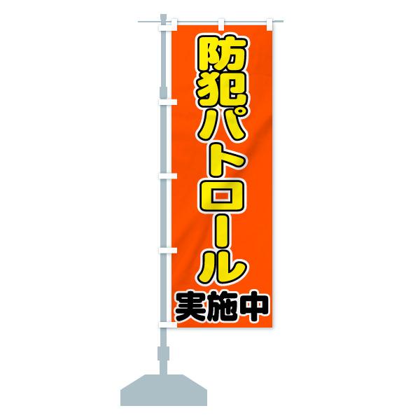 のぼり 防犯パトロール実施中 のぼり旗のデザインBの設置イメージ