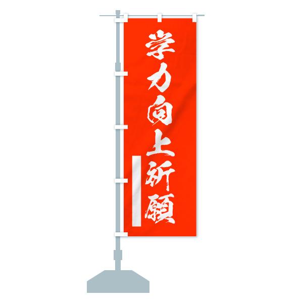 のぼり 学力向上祈願 のぼり旗のデザインAの設置イメージ