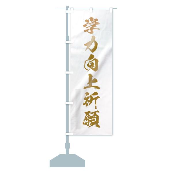 のぼり 学力向上祈願 のぼり旗のデザインBの設置イメージ
