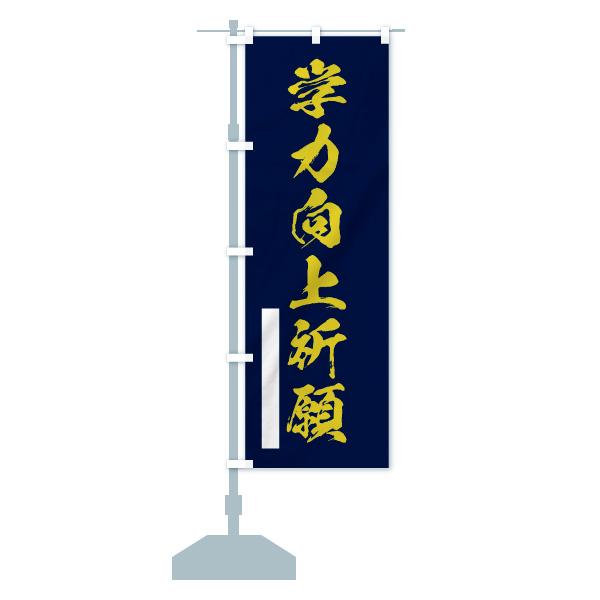 のぼり 学力向上祈願 のぼり旗のデザインCの設置イメージ