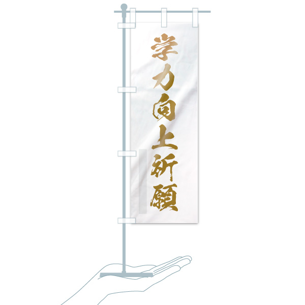 のぼり 学力向上祈願 のぼり旗のデザインBのミニのぼりイメージ