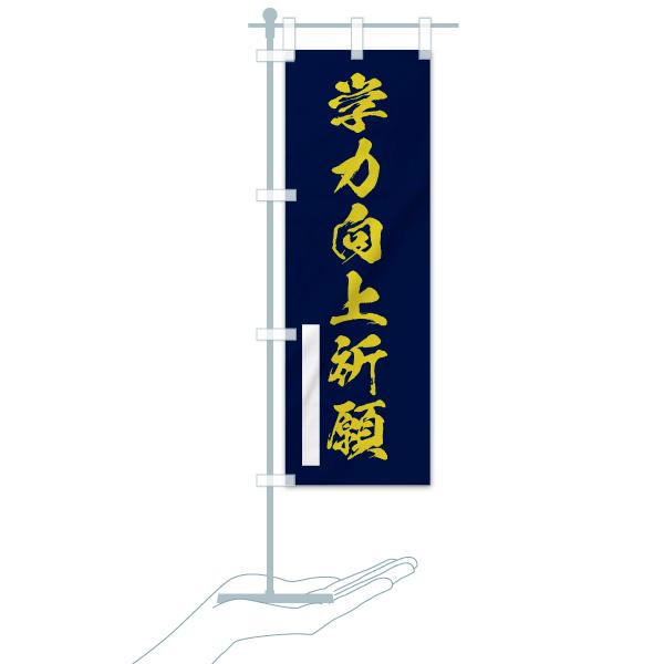 のぼり 学力向上祈願 のぼり旗のデザインCのミニのぼりイメージ