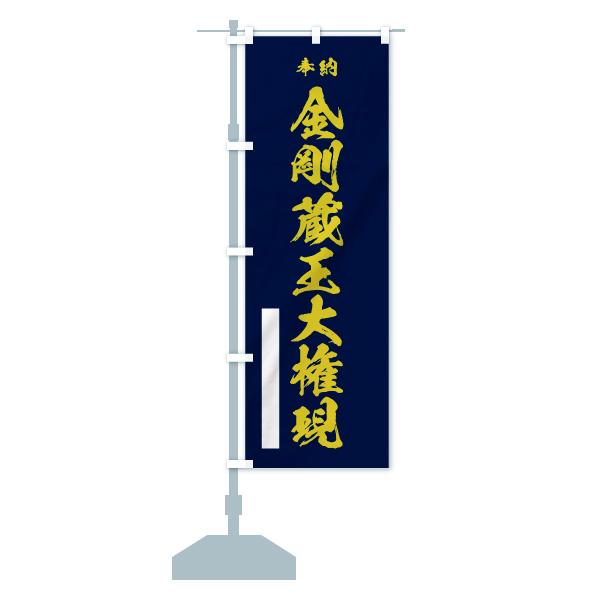のぼり旗 金剛蔵王大権現 奉納のデザインCの設置イメージ
