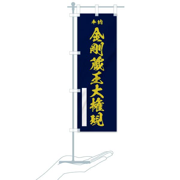 のぼり 金剛蔵王大権現 のぼり旗のデザインCのミニのぼりイメージ