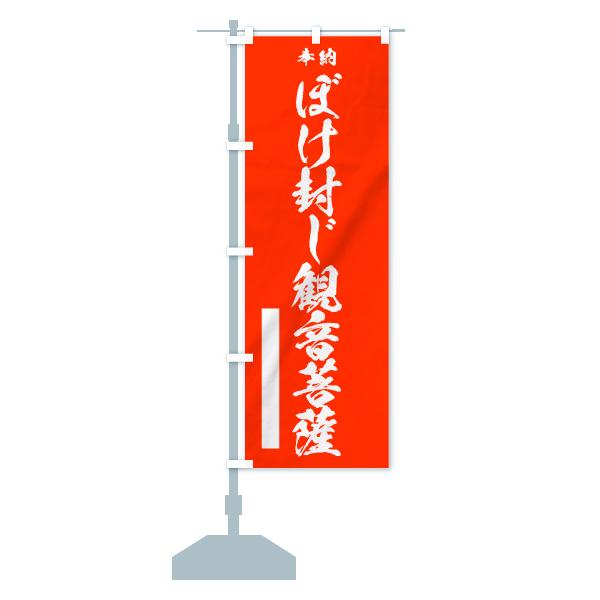 のぼり旗 ぼけ封じ観音菩薩 奉納のデザインAの設置イメージ