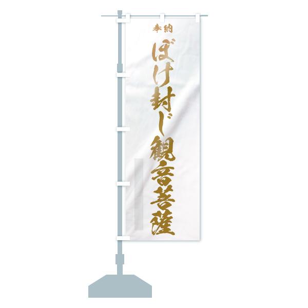 のぼり旗 ぼけ封じ観音菩薩 奉納のデザインBの設置イメージ