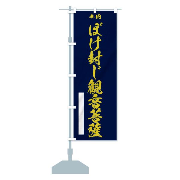 のぼり旗 ぼけ封じ観音菩薩 奉納のデザインCの設置イメージ