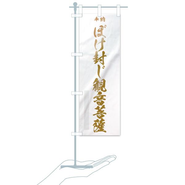 のぼり旗 ぼけ封じ観音菩薩 奉納のデザインBのミニのぼりイメージ
