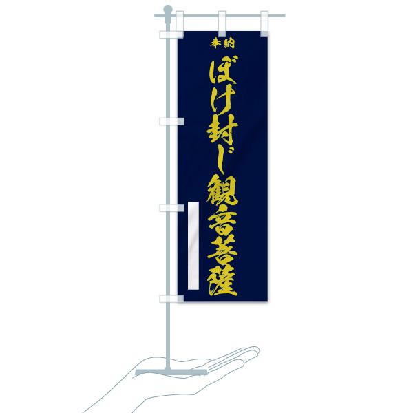 のぼり旗 ぼけ封じ観音菩薩 奉納のデザインCのミニのぼりイメージ