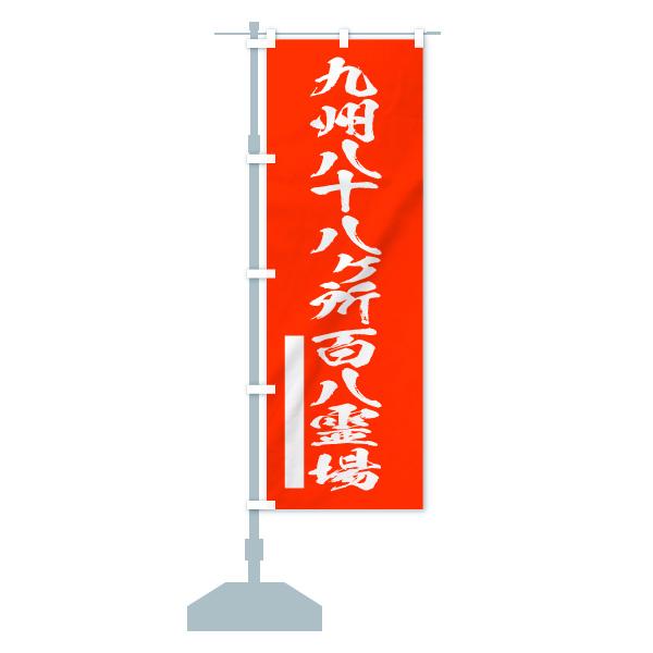のぼり旗 九州八十八ヶ所百八霊場のデザインAの設置イメージ
