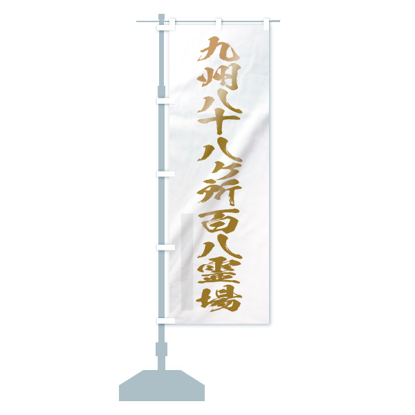 のぼり旗 九州八十八ヶ所百八霊場のデザインBの設置イメージ