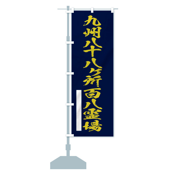 のぼり旗 九州八十八ヶ所百八霊場のデザインCの設置イメージ