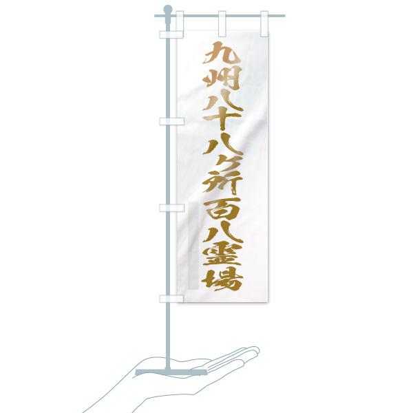 のぼり旗 九州八十八ヶ所百八霊場のデザインBのミニのぼりイメージ