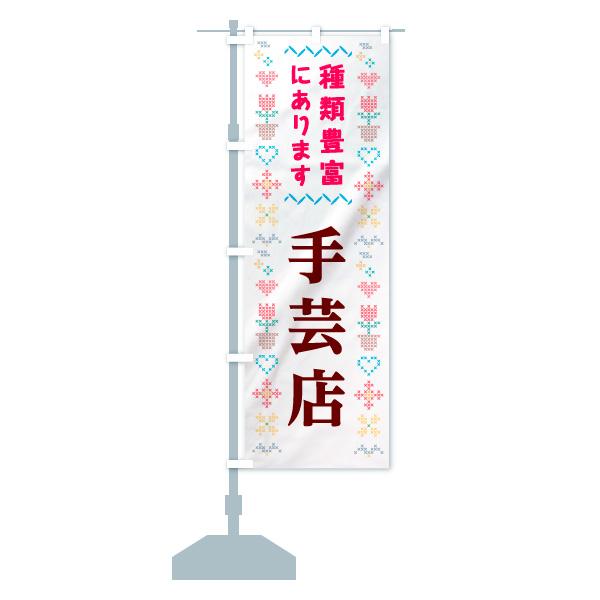 のぼり 手芸店 のぼり旗のデザインBの設置イメージ