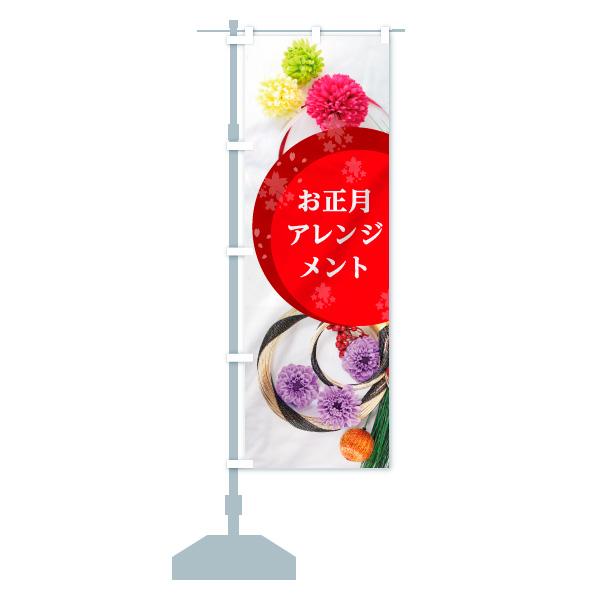 のぼり お正月アレンジメント のぼり旗のデザインAの設置イメージ