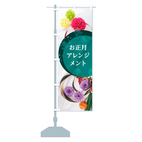 のぼり お正月アレンジメント のぼり旗のデザインBの設置イメージ