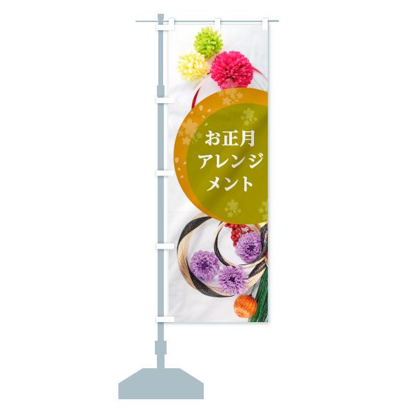 のぼり お正月アレンジメント のぼり旗のデザインCの設置イメージ
