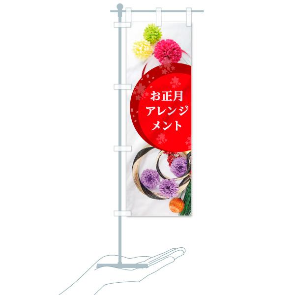 のぼり お正月アレンジメント のぼり旗のデザインAのミニのぼりイメージ
