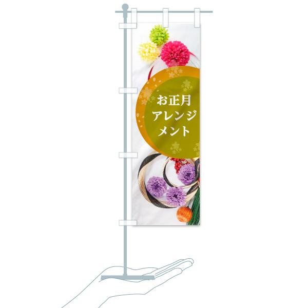のぼり お正月アレンジメント のぼり旗のデザインCのミニのぼりイメージ