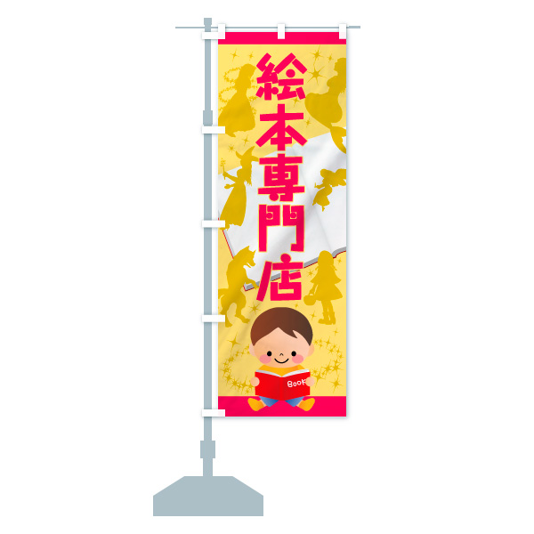 のぼり 絵本専門店 のぼり旗のデザインAの設置イメージ