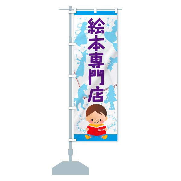 のぼり 絵本専門店 のぼり旗のデザインBの設置イメージ