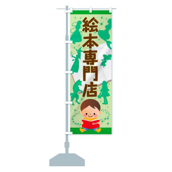 のぼり 絵本専門店 のぼり旗のデザインCの設置イメージ