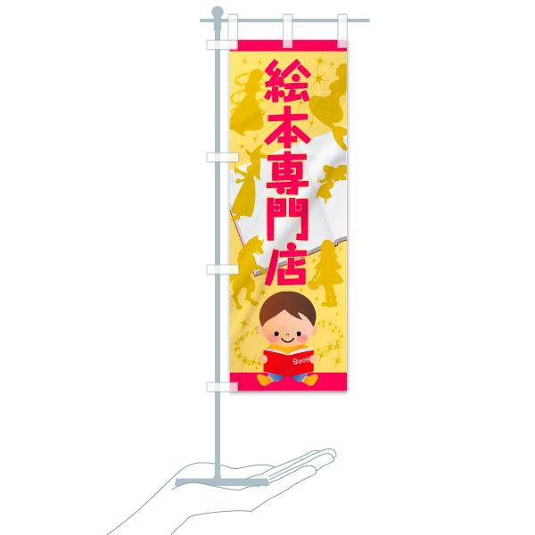 のぼり 絵本専門店 のぼり旗のデザインAのミニのぼりイメージ