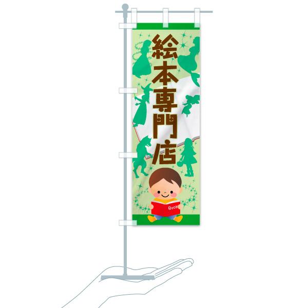 のぼり 絵本専門店 のぼり旗のデザインCのミニのぼりイメージ