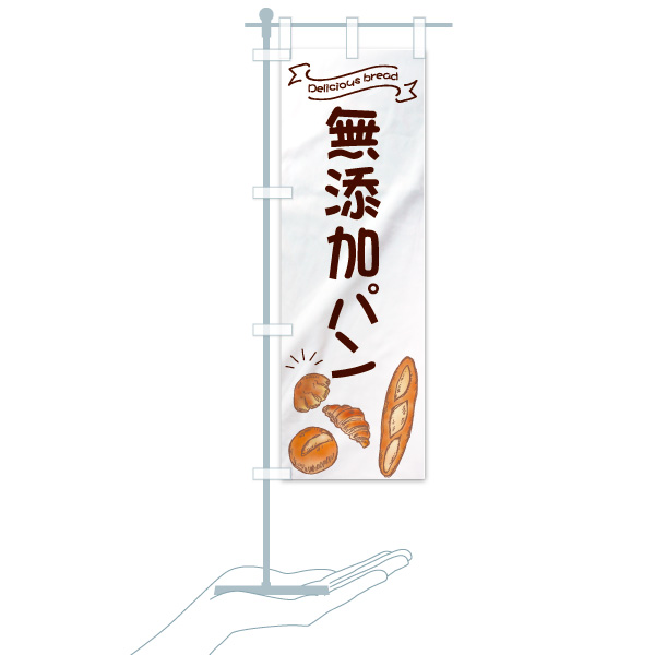 のぼり 無添加パン のぼり旗のデザインBのミニのぼりイメージ