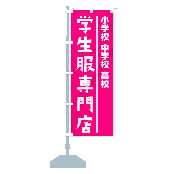 のぼり 学生服専門店 のぼり旗のデザインBの設置イメージ