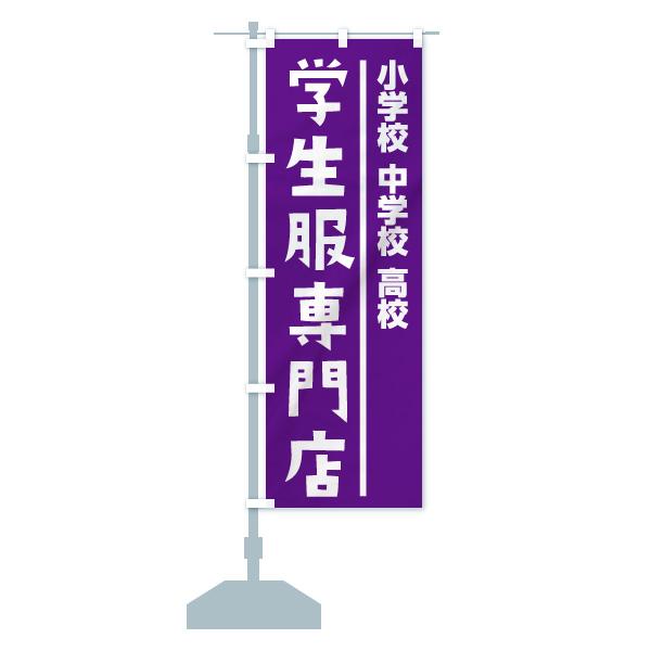のぼり 学生服専門店 のぼり旗のデザインCの設置イメージ