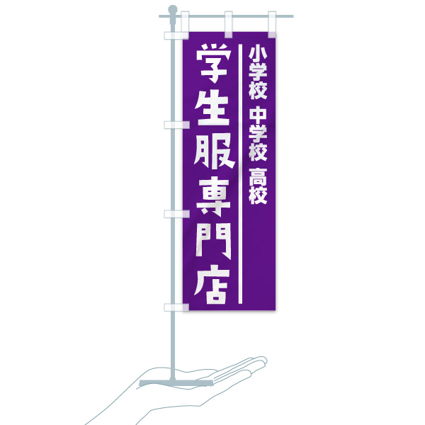 のぼり 学生服専門店 のぼり旗のデザインCのミニのぼりイメージ