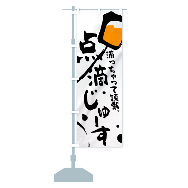 のぼり旗 点滴ジュース 滴っちゃって頂戴のデザインBの設置イメージ