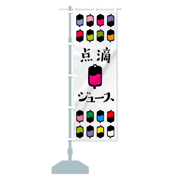 のぼり旗 点滴ジュースのデザインAの設置イメージ
