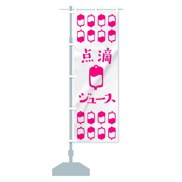 のぼり旗 点滴ジュースのデザインBの設置イメージ
