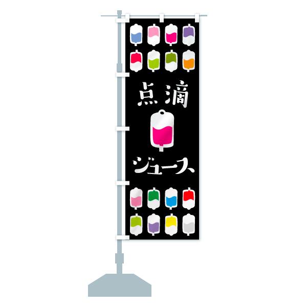 のぼり旗 点滴ジュースのデザインCの設置イメージ