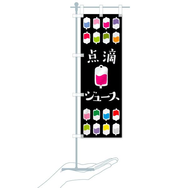 のぼり旗 点滴ジュースのデザインCのミニのぼりイメージ