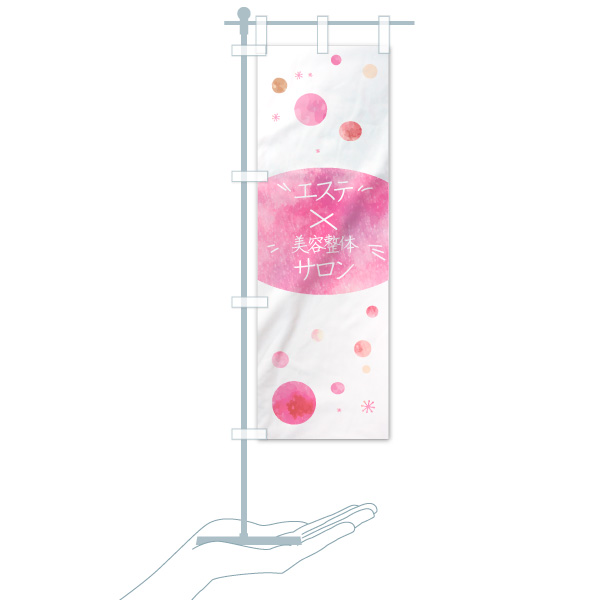 のぼり旗 エステ 美容整体サロンのデザインBのミニのぼりイメージ