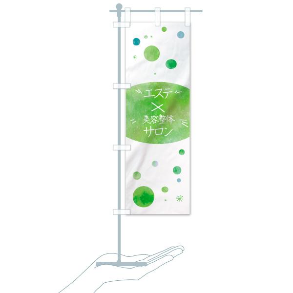 のぼり旗 エステ 美容整体サロンのデザインCのミニのぼりイメージ