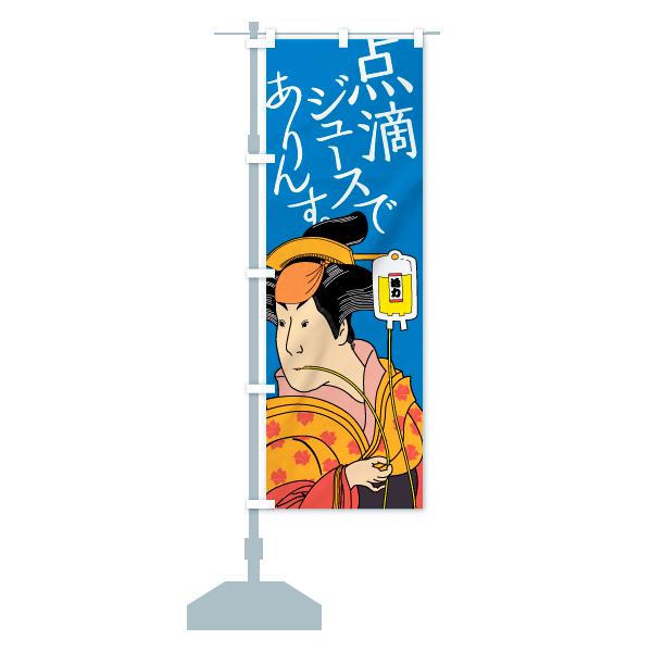 のぼり旗 点滴ジュースでありんすのデザインBの設置イメージ