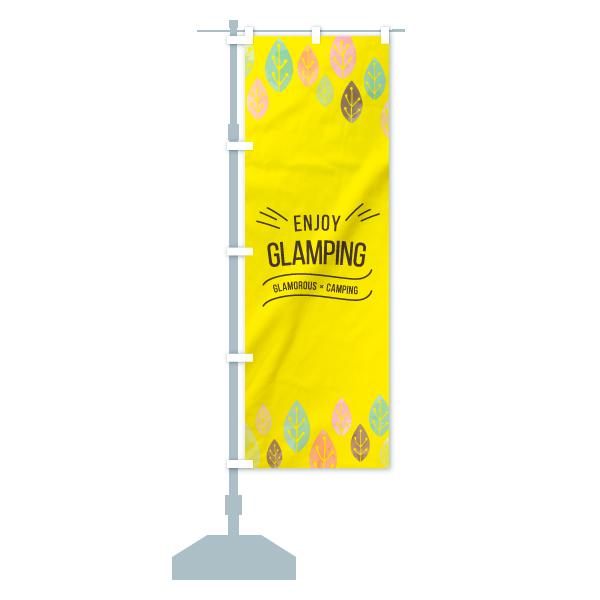 のぼり旗 グランピング GLAMPING ENJOY GLAMOROUSのデザインBの設置イメージ