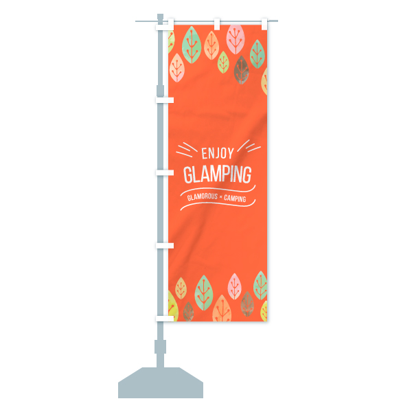 のぼり旗 グランピング GLAMPING ENJOY GLAMOROUSのデザインCの設置イメージ