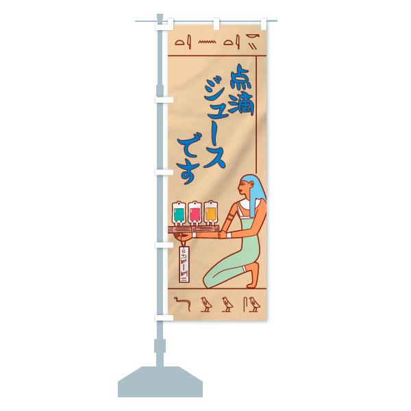 のぼり旗 壁画さん点滴ジュース 点滴ジュースですのデザインAの設置イメージ