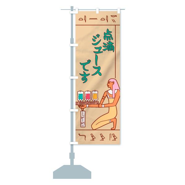 のぼり旗 壁画さん点滴ジュース 点滴ジュースですのデザインBの設置イメージ
