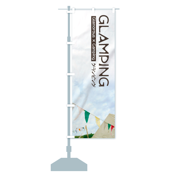 のぼり旗 グランピング GLAMPING Glamorous xのデザインAの設置イメージ