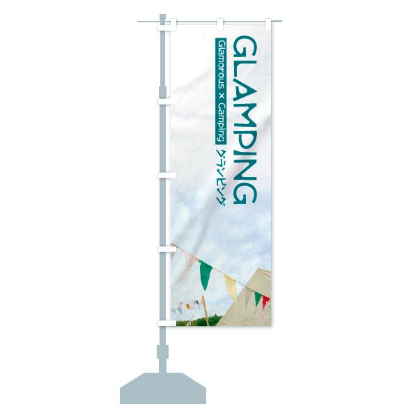 のぼり旗 グランピング GLAMPING Glamorous xのデザインBの設置イメージ