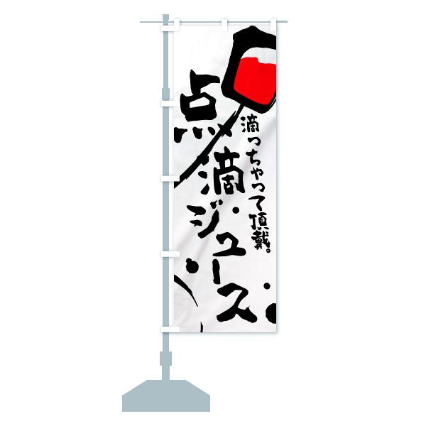 のぼり旗 点滴ジュース 滴っちゃって頂戴のデザインAの設置イメージ